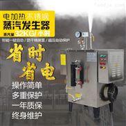 旭恩电加热蒸汽发生器一键帮您解决