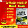 农富康生物菌肥发酵剂腐熟松针土有没有危害