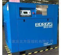 BK22KW衡水环保设备开山普瑞阿斯螺杆空压机