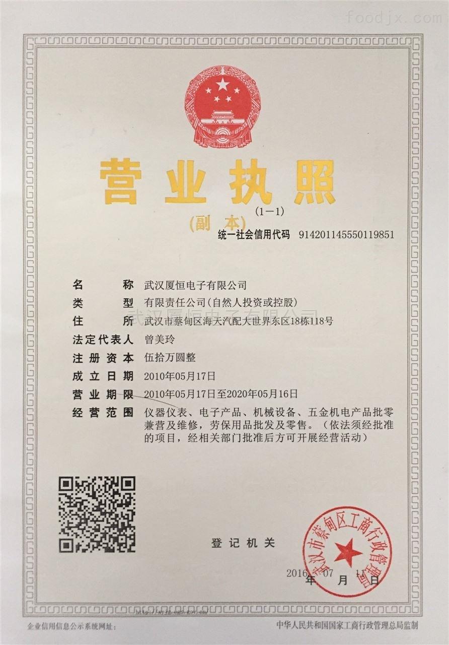 武汉工商网企业�z*_> 武汉厦恒电子有限公司营业执照  发证机构 武汉市蔡甸区工商管理