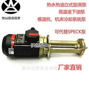 WUODOR沃德液下油泵 WL-10泵  离心泵