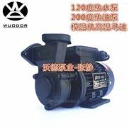 WUODOR沃德高溫泵WM-10泵 750W 熱油泵