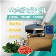 80L-小本创业设备肉类斩拌机