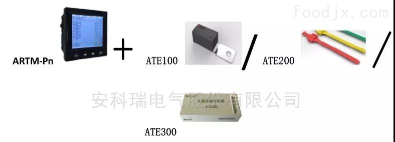安科瑞ARTM100在线测温系统 厂家直销