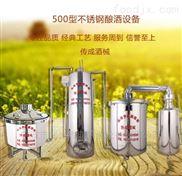 传成酒械水果高粱生产白酒酿造设备