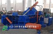 ELD-209-汕尾全自動捆扎機金屬專用打包設備