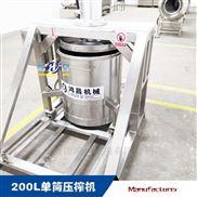 单筒榨菜压榨机