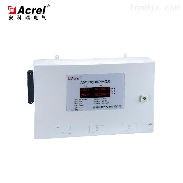多用户计量箱在高校用电计量改造方案
