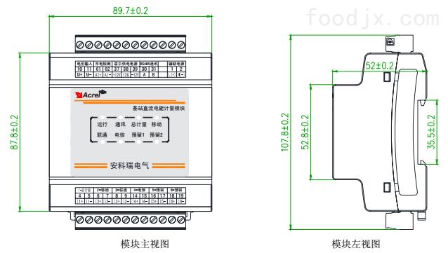 基站通信用直流电能计量模块