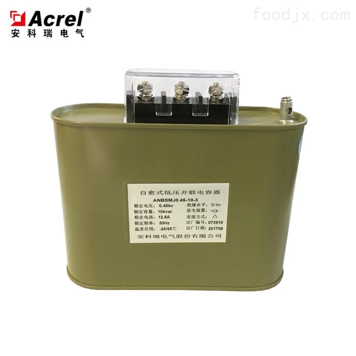 安科瑞自愈式低压并联电容器