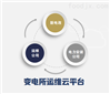 电力运维云平台售电公司优选安科瑞