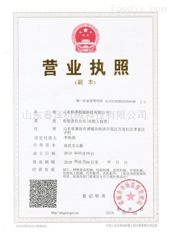 山东官方机械科技有限公司