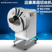 MK-805-多功能大生姜切丝机 精密自动鲜笋切片机器