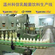 整套優酸乳飲料生產線設備價格|全自動發酵乳飲料加工設備廠家溫州科信