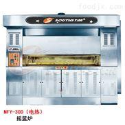 NFY-30D-广州赛思达电热摇篮炉NFY-30D厂家直销
