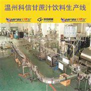甘蔗汁飲料機械生產線廠家
