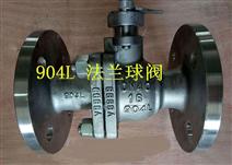 Q41F-904L不锈钢球阀