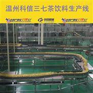 整套三七茶飲料生產流水線設備價格|中小型三七茶飲料灌裝流水線設備廠家