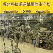 大型型獼猴桃果醋飲料生產線設備價格|整套獼猴桃果醋飲料釀造工藝廠家