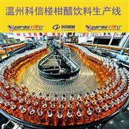 全自動椪柑醋飲料生產線設備價格|中小型椪柑果醋飲料制作工藝廠家