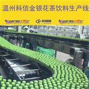 全自动金银花茶饮料生产流水线设备价格