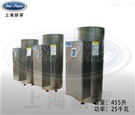 NP455-25大理石盐分高温蒸汽蒸煮25千瓦热水锅炉