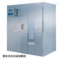 廣州賽思達推車式全自動發酵房