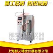 NAI-GZJ-D实验真空小型喷雾干燥机厂家价格