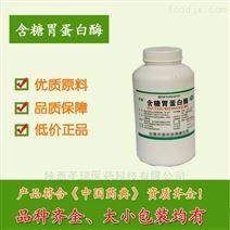 医药级原料药含糖胃蛋白酶CP版药典标准