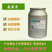 药用级原料药冰片 CP版药典质量标准