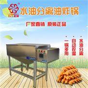 炸麻花炸青豆专用油炸机多少钱台