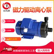 无泄漏磁力驱动泵 台风磁力泵  耐酸碱