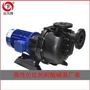 耐酸水泵 台风自吸式耐酸碱泵厂家 专业生产