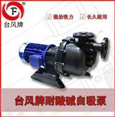吸污水自吸泵 耐腐蝕泵 廠家批發價格直銷