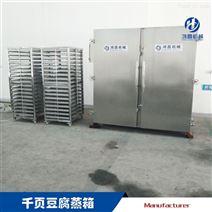 直銷千頁豆腐蒸箱設備