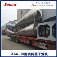 氧化铁黄旋转闪蒸干燥机XSG-8