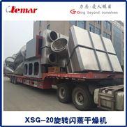 闪蒸式干燥机XSG-20