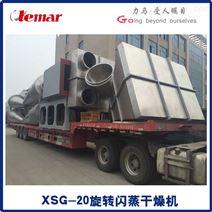 硫酸钡闪蒸干燥机XSG-16