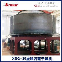 檸(nin)檬酸(suan)鹽旋轉閃蒸(zheng)干燥機XSG-16