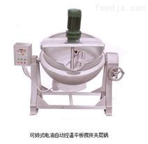 可傾式電油自動八字形控溫攪拌夾層鍋