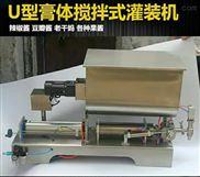 烟台U型搅拌灌装机鼎冠机械接受定做