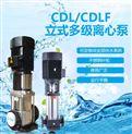 立式管道增壓泵CDL型多級清水離心泵