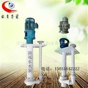 立式液下防腐泵耐酸堿液下排污泵