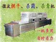 微波带式烘干机厂家热卖微波箱式干燥设备