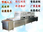 五谷杂粮微波熟化设备厂家直销高效率