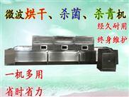 树脂粉隧道式微波烘干机