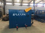 ss-高碑店市污水处理溶气气浮机