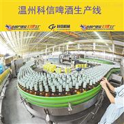 成套啤酒生产线设备厂家精酿啤酒酿造设备