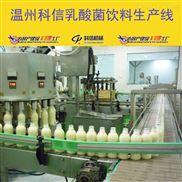 整套乳酸菌飲料制作設備發酵乳飲料生產線