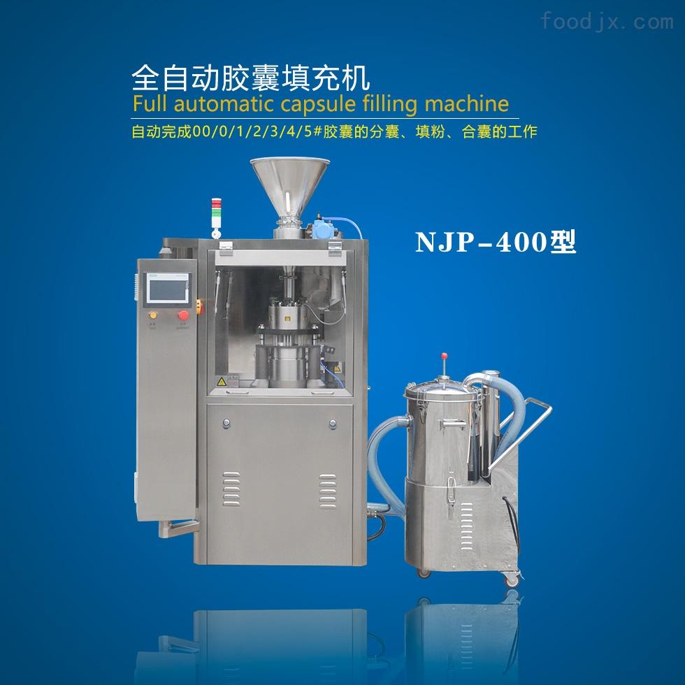 NJP-200C型全自动胶囊充填机产品详细介绍